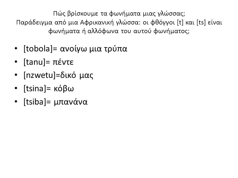 [tobola]= ανοίγω μια τρύπα [tanu]= πέντε [nzwetu]=δικό μας
